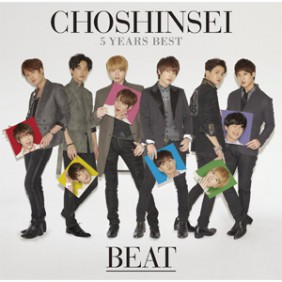 choshinsei